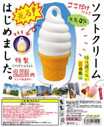 ソフトクリームライト