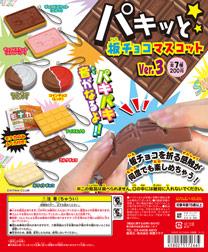 パキッと☆板チョコマスコット ver.3
