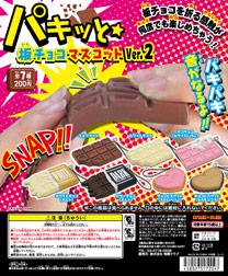 パキッと☆板チョコマスコット Ver.2