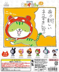 ネコずきんストラップ 1.5
