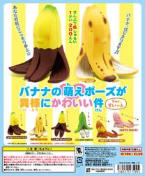 バナナの萌えポーズが異様にかわいい件 Ver.すい〜と