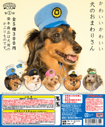 かわいいかわいい 犬のおまわりさん